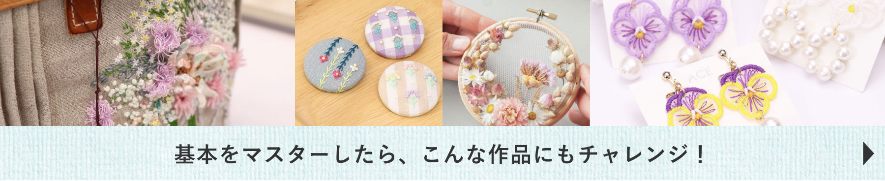 Embroidery master link