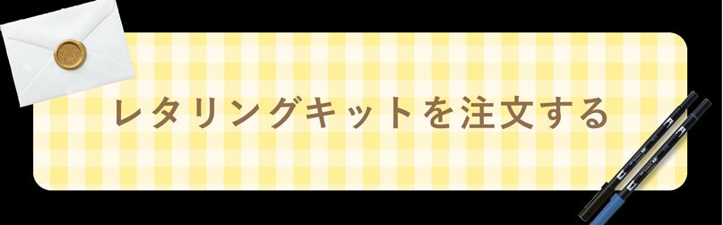 Lettering button