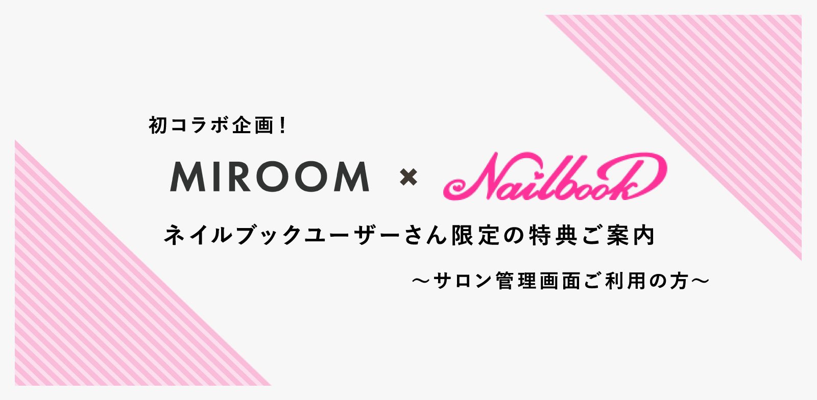 Nailbook extra campaign lp banner pc