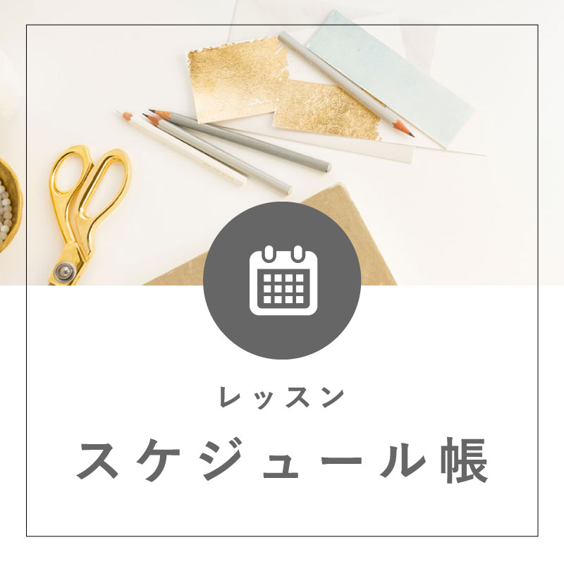 Square banner schedule ja